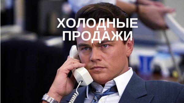 holodnie_prodaji