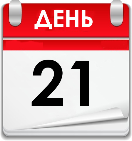 21day