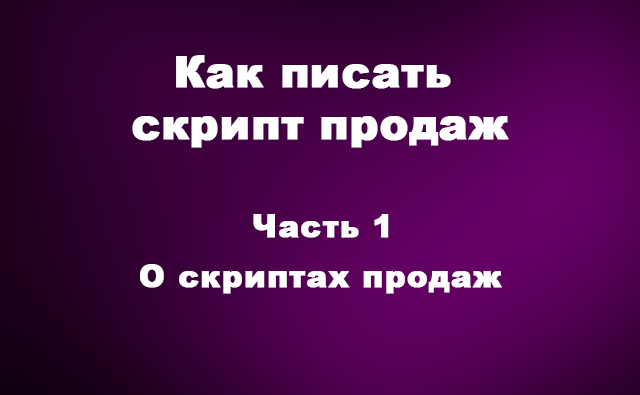 o-scriptah-prodaj