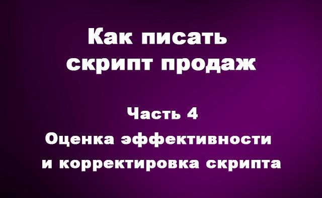 ocenka-effectivnosti-scripta-prodaj-korrektirovka-scripta-prodaji