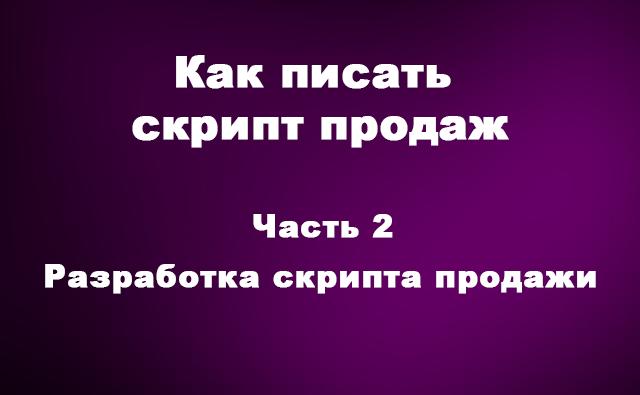 razrabotka-scripta-prodaji